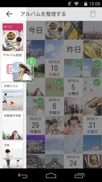 指先ひとつで写真を整理できる無料アプリ「Yahoo!かんたん写真整理」