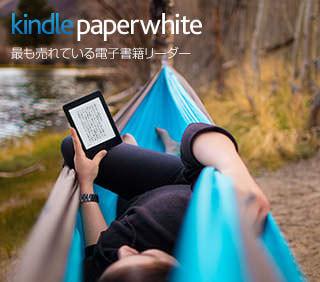 さらに紙らしく--「Kindle Paperwhite」の最新モデル登場