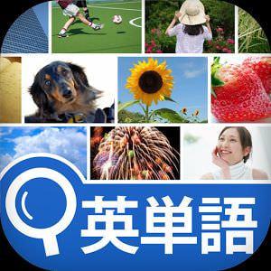 画像検索で英単語を覚える無料アプリ、「イメージ検索!見るだけ TOEIC 英単語」