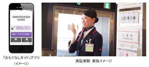 外国人観光客も安心--館内放送の翻訳を表示するアプリの実証実験