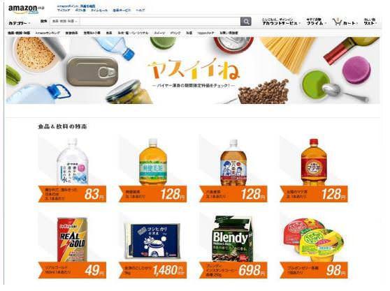 Amazon に特売ストアがオープン--その名も「ヤスイイね」