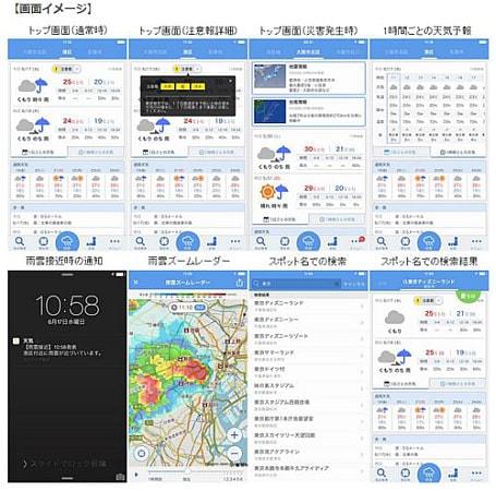 「Yahoo!天気」がさらに充実--急な雨はもう怖くない?