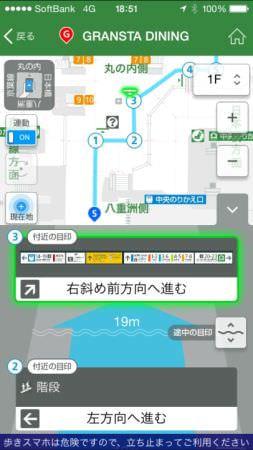 画像:東京駅構内ナビ