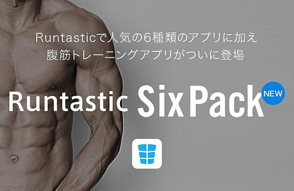 腹筋を6つに割るアプリ登場--「Runtastic for docomo」の新サービス