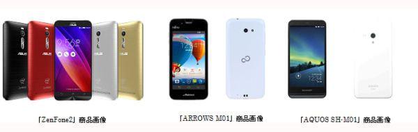 「ゲオスマホ」で富士通、シャープ、ASUS製スマートフォン新品が選べる
