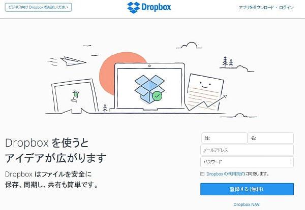 Dropboxが8周年--ユーザーは4億人、ファイル同期は1日12億件