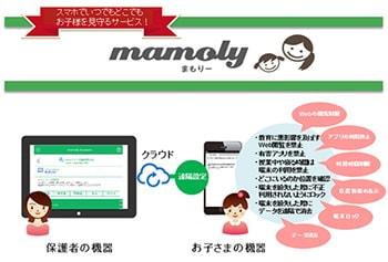 子どものスマホを見守る「mamoly」にALSIのフィルタリング機能追加--有害サイトをブロック