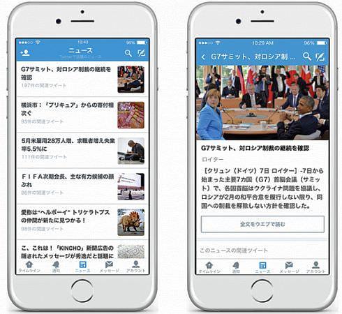 iPhone Twitter公式アプリに「ニュース」機能、日本のiPhoneユーザー限定