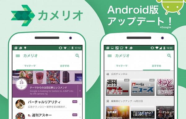 ニュースアプリ「カメリオ」Android版、デザイン一新で読みやすく