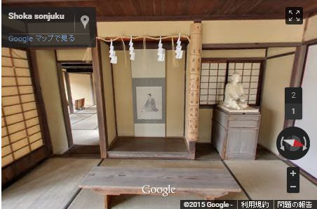 「松下村塾」にGoogleストリートビューが潜入