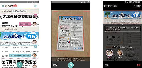 画面イメージ(左から「一覧画面」「自動撮影画面」「子どもごとのおたより管理」)