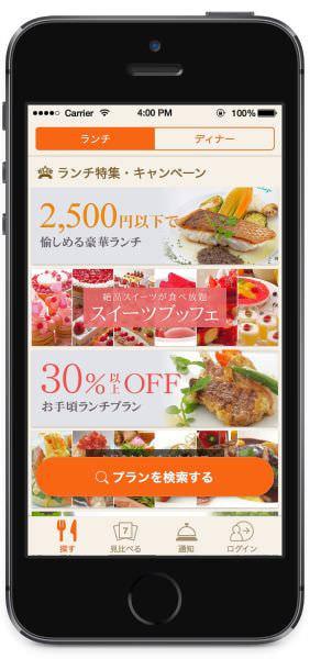 一休.com、スマートフォンからレストランを予約できるアプリを開始