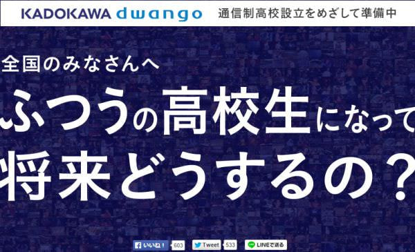 デジタルネイティブ時代の新しい高校、沖縄県に