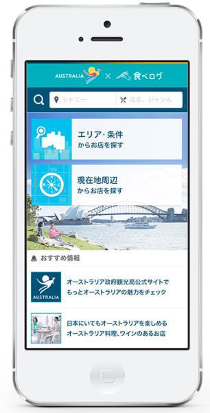 政府観光局が協力したレストラン検索アプリ「食べログ オーストラリア」