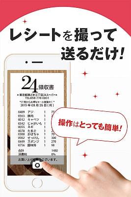 レシートの画像でポイントが貯まる「レシポ!」、Android版公開