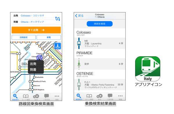 ヨーロッパ向け乗換案内「NAVITIME Transit」、無料でオフライン対応