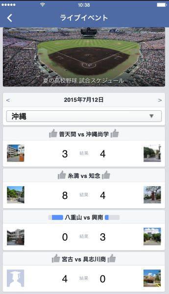 Facebookが「夏の高校野球ページ」を公開―試合結果などを掲載