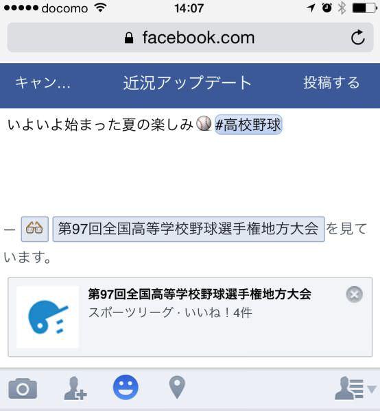 近況アップデートからFacebookタイムラインに投稿