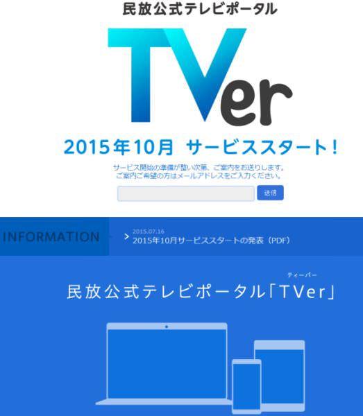 TV番組キャッチアップサービス「TVer」、在京民放5社が共同で無料ネット配信する
