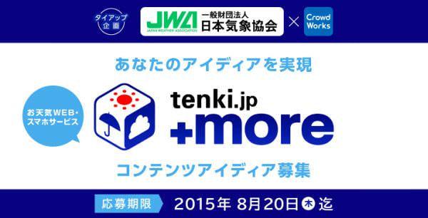 日本気象協会がコンテンツを一般利用者から募集