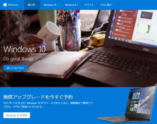 Windows 10へのアップグレードは強制的か―日本マイクロソフトがブログに追記して回答