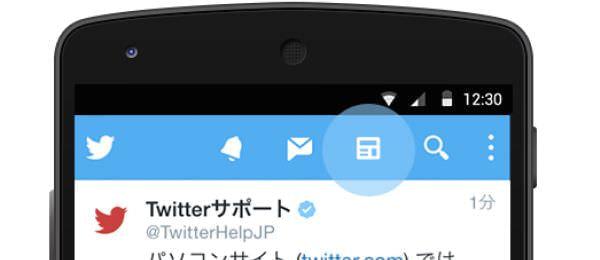日本限定Twitter「ニュース」機能、Android版アプリでも開始 「ニュース」機能はここから