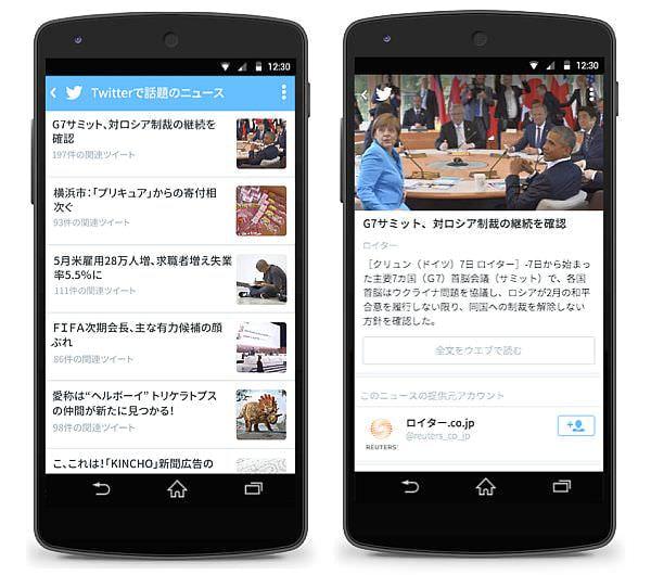 Android版イメージ
