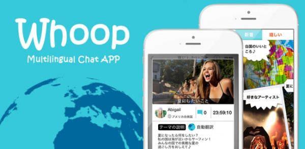 言葉が通じなくても友達になれるiOS/Androidアプリ「Whoop」
