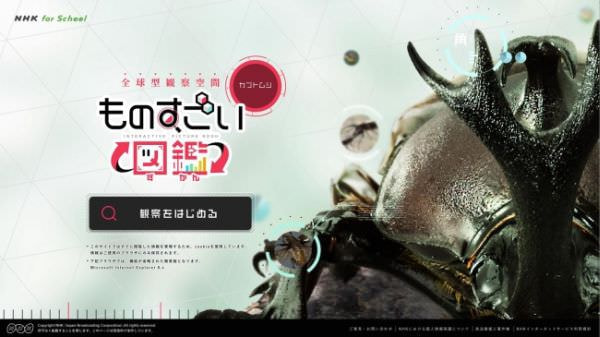 NHKの「ものすごい図鑑 カブトムシ」サイトがものすごい