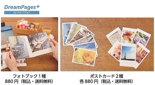 スマホの写真、フォトブックやポストカードにしてみない?--DNPの新サービス