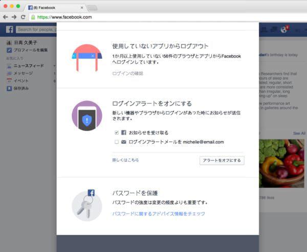 Facebook、いつものデバイスからのみログインを―セキュリティ強化ツールを発表