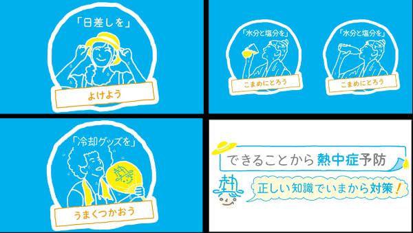 「熱中症ゼロへ」、日本気象協会が甲子園で熱中症対策リーフレットを配布