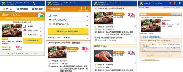 ニフティの「食べて貯める」サービス、飲食店モニターになるとNifMo利用料金に還元
