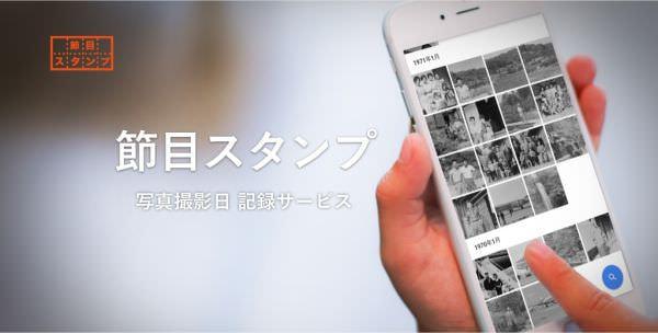 紙の写真の撮影年代を推定する「節目スタンプ」サービス