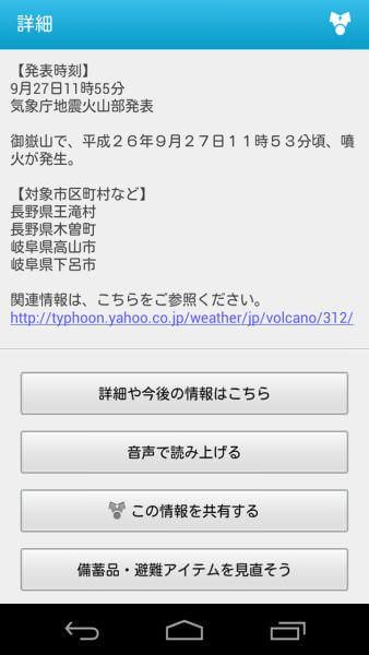 Yahoo!防災速報で気象庁の「噴火速報」を配信