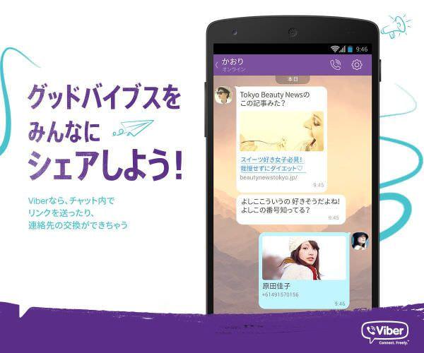 無料通話アプリViberがアップデート、アニメーションスタンプを導入