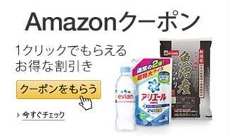 さあ、買いまくろう--「Amazonクーポンストア」に割引対象が集結