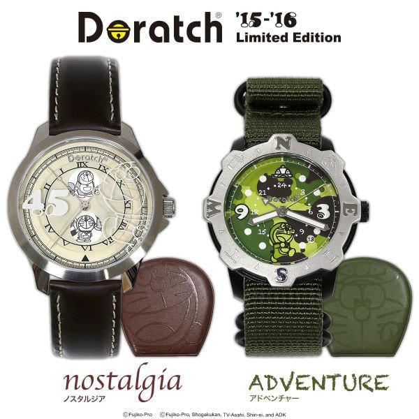 今年のドラッチは「ノスタルジア」と「アドベンチャー」―ドラえもん誕生日記念「 Doratch '15-'16Limited Edition」