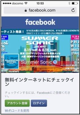 サマソニ東京会場で、Facebookが無料Wi-Fiサービス