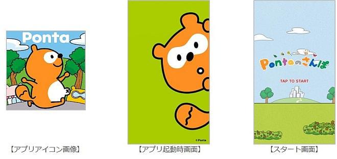 Pontaポイントがたまるゲームアプリ「Pontaのさんぽ」登場
