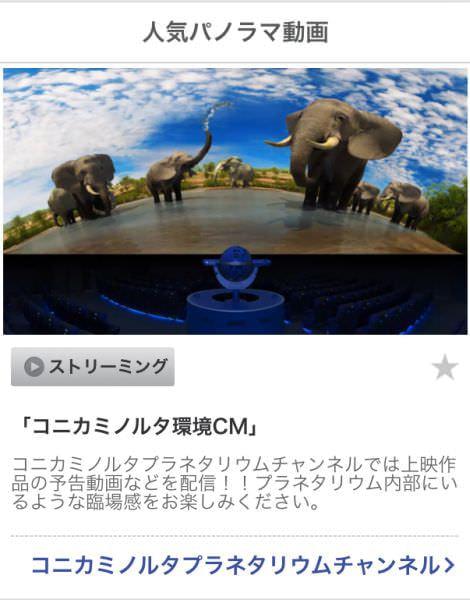 360度パノラマ動画を視聴できるアプリ「パノビ」でソニーが動画配信サービス