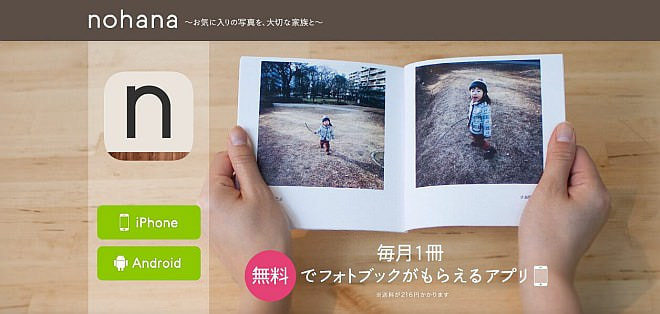 ステキな写真、溜めこんでない?--999円以下で作れるフォトブックサービス4選