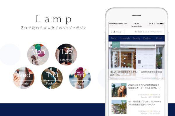 大人女子のための2分で読めるウェブマガジン「Lamp」