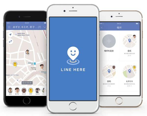 LINE HERE、ここにいるよ―無料のリアルタイム位置情報共有サービスを開始