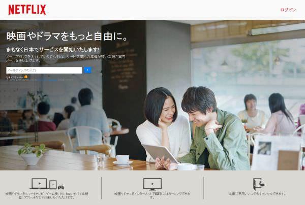 米動画配信サービスNetflix、ソフトバンクが9月2日にサービスを開始