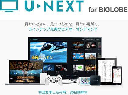 動画配信サービス「U-NEXT for BIGLOBE」が開始