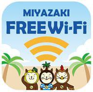 宮崎県の観光Wi-Fiサービスが開始