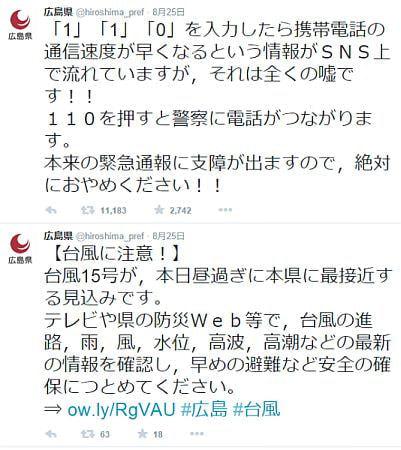 110で携帯電話の速度が向上するデマが拡散、Twitterで広島県が「絶対におやめください」