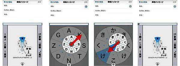 スマートフォン向けの新たな文字入力アプリ「Move&Flick」