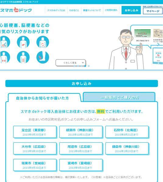 セルフ健康チェックサービス「スマホdeドック」、auユーザー以外も申し込める